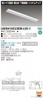 LEKR416523EW-LS9 『LEER-41602E-LS9+LEEM-40523W-01』  受注生産品  ベースライト 天井埋込型 LED 東芝施設照明