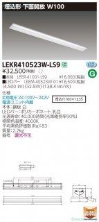 LEKR410523W-LS9 『LEER-41001-LS9+LEEM-40523W-01』  ベースライト 天井埋込型 LED 東芝施設照明