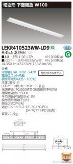 LEKR410523WW-LD9 『LEER-41001-LD9+LEEM-40523WW-01』  ベースライト 天井埋込型 LED 東芝施設照明