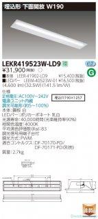 LEKR419523W-LD9 (LEER-41902-LD9+LEEM-40523W-01)  ベースライト 天井埋込型 LED 東芝施設照明