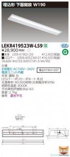 LEKR419523W-LS9 (LEER-41902-LS9+LEEM-40523W-01)  ベースライト 天井埋込型 LED 東芝施設照明