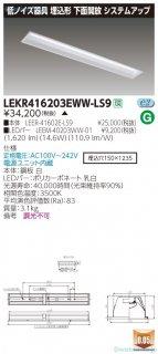 LEKR416203EWW-LS9 (LEER-41602E-LS9+LEEM-40203WW-01)  受注生産品  ベースライト 天井埋込型 LED 東芝施設照明