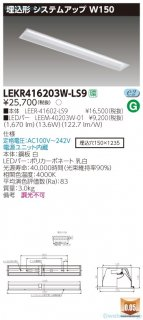 LEKR416203W-LS9 (LEER-41602-LS9+LEEM-40203W-01)  ベースライト 天井埋込型 LED 東芝施設照明