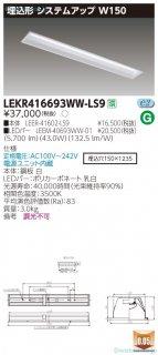 LEKR416693WW-LS9 『LEER-41602-LS9+LEEM-40693WW-01』  ベースライト 天井埋込型 LED 東芝施設照明