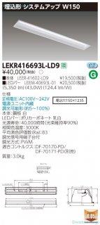LEKR416693L-LD9 『LEER-41602-LD9+LEEM-40693L-01』  ベースライト 天井埋込型 LED 東芝施設照明