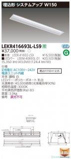 LEKR416693L-LS9 『LEER-41602-LS9+LEEM-40693L-01』  ベースライト 天井埋込型 LED 東芝施設照明