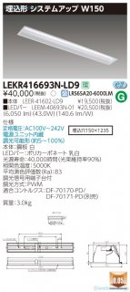 LEKR416693N-LD9 『LEER-41602-LD9+LEEM-40693N-01』  ベースライト 天井埋込型 LED 東芝施設照明