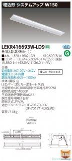 LEKR416693W-LD9 『LEER-41602-LD9+LEEM-40693W-01』  ベースライト 天井埋込型 LED 東芝施設照明