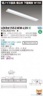 LEKR415523EW-LS9 『LEER-41502E-LS9+LEEM-40523W-01』  受注生産品  ベースライト 天井埋込型 LED 東芝施設照明