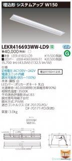 LEKR416693WW-LD9 『LEER-41602-LD9+LEEM-40693WW-01』  ベースライト 天井埋込型 LED 東芝施設照明
