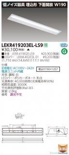 LEKR419203EL-LS9 『LEER-41902E-LS9+LEEM-40203L-01』  受注生産品  ベースライト 天井埋込型 LED 東芝施設照明