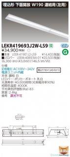 LEKR419693J2W-LS9 『LEER-41901J2-LS9+LEEM-40693W-01』  ベースライト 天井埋込型 LED 東芝施設照明