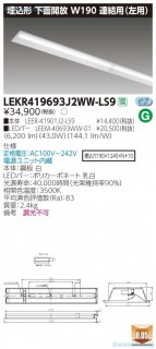 LEKR419693J2WW-LS9 『LEER-41901J2-LS9+LEEM-40693WW-01』  ベースライト 天井埋込型 LED 東芝施設照明