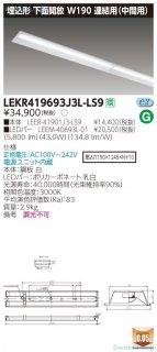 LEKR419693J3L-LS9 『LEER-41901J3-LS9+LEEM-40693L-01』  ベースライト 天井埋込型 LED 東芝施設照明