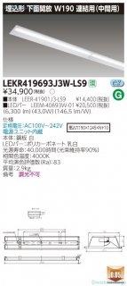 LEKR419693J3W-LS9 『LEER-41901J3-LS9+LEEM-40693W-01』  ベースライト 天井埋込型 LED 東芝施設照明