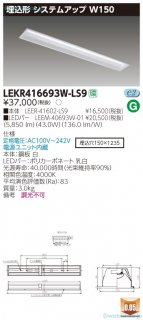 LEKR416693W-LS9 『LEER-41602-LS9+LEEM-40693W-01』  ベースライト 天井埋込型 LED 東芝施設照明