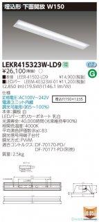 LEKR415323W-LD9 『LEER-41502-LD9+LEEM-40323W-01』  ベースライト 天井埋込型 LED 東芝施設照明