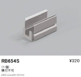 RB-654S  ベースライト 間接照明・建築化照明 遠藤照明