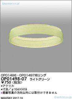 OP01498-07  ペンダント マックスレイ(MAXRAY)