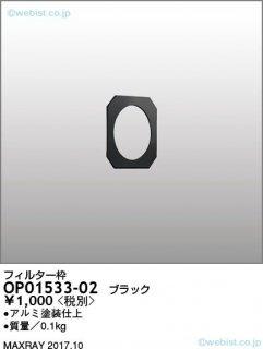 OP01533-02  オプション マックスレイ(MAXRAY)