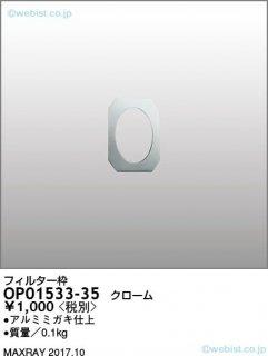 OP01533-35  オプション マックスレイ(MAXRAY)
