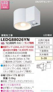 LEDG88026YN  トイレ灯 ランプ別売 LED 東芝住宅照明