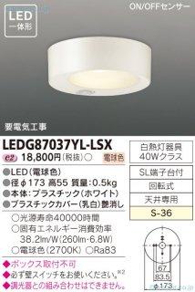 LEDG87037YL-LSX  トイレ灯 LED 東芝住宅照明