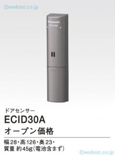 ECID30A カラーテレビドアホン ドアセンサー パナソニック(Panasonic)