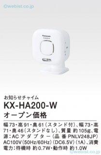 KX-HA200-W セキュリティシステム お知らせチャイム パナソニック(Panasonic)