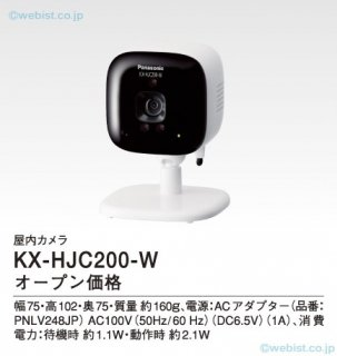 KX-HJC200-W セキュリティシステム 屋内カメラ パナソニック(Panasonic)