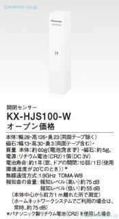 KX-HJS100-W セキュリティシステム 開閉センサー パナソニック(Panasonic)