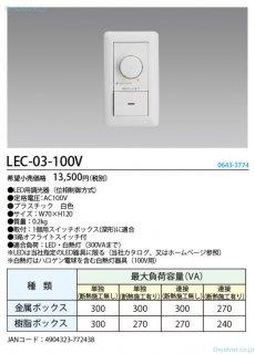 LEC-03-100V オプション NEC照明器具