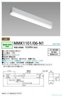 MMK1101/06-N1 ベースライト 一般形 LED NEC照明器具