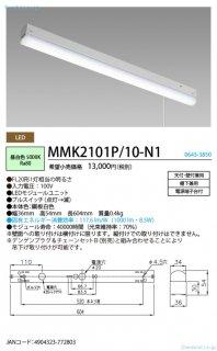 MMK2101P/10-N1 ベースライト 一般形 LED NEC照明器具