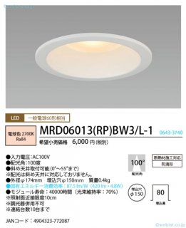 MRD06013(RP)BW3/L-1 ダウンライト 一般形 LED NEC照明器具