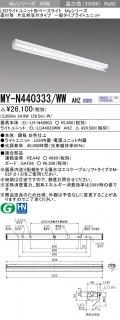 MY-N440333/WW_AHZ 『EL-LH-N40903+EL-LU44033WWAHZ』  N区分 受注生産品  ベースライト 一般形 LED 三菱電機