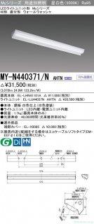 MY-N440371/N_AHTN (EL-LHN41101A+EL-LU44037N AHTN)  N区分 受注生産品  ベースライト 一般形 LED 三菱電機