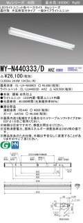 MY-N440333/D_AHZ (EL-LH-N40903+EL-LU44033D AHZ)  N区分 受注生産品  ベースライト 一般形 LED 三菱電機