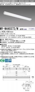 MY-N440373/N_AHTN (EL-LH-N40903+EL-LU44037N AHTN)  N区分 受注生産品  ベースライト 一般形 LED 三菱電機
