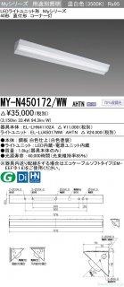 MY-N450172/WW_AHTN 『EL-LHN41102A+EL-LU45017WWAHTN』  N区分 受注生産品  ベースライト 一般形 LED 三菱電機