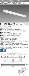 MY-N450173/W_AHTN 『EL-LH-N40903+EL-LU45017WAHTN』  N区分 受注生産品  ベースライト 一般形 LED 三菱電機
