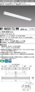 MY-N450173/WW_AHTN 『EL-LH-N40903+EL-LU45017WWAHTN』  N区分 受注生産品  ベースライト 一般形 LED 三菱電機