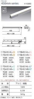 TEI-9514R-57 ベースライト 間接照明 電源コード別売 LED テスライティング