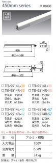 TEI-9514L-57 ベースライト 間接照明 電源コード別売 LED テスライティング