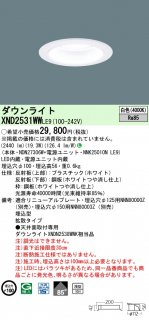 XND2531WWLE9 (NDN27306W+NNK25010NLE9)  N区分 ダウンライト 一般形 LED パナソニック