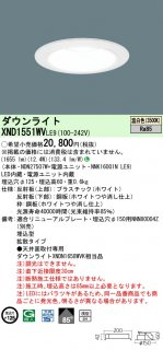 XND1551WVLE9 (NDN27507W+NNK16001NLE9)  N区分 ダウンライト 一般形 LED パナソニック