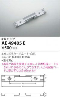 AE49405E ベースライト 間接照明 配線クリップ 小泉照明