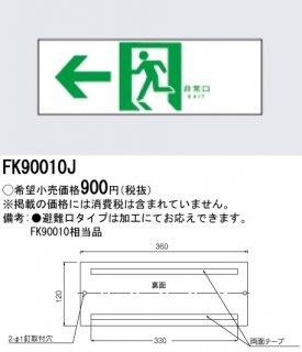 FK90010J  N区分 ベースライト オプション パネルのみ パナソニック