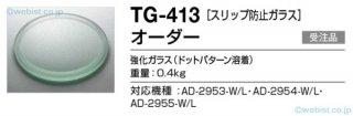 TG-413 価格問い合わせ商品  受注生産品 屋外灯 スリップ防止ガラス 山田照明(YAMADA)
