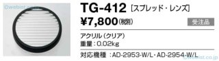TG-412  受注生産品 屋外灯 スプレッドレンズ 山田照明(YAMADA)